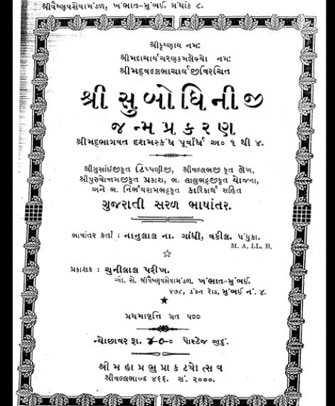 Shri Subodhiniji  Skandh 10 Janma Prakran  (1001)