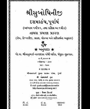 Shri Subodhiniji  Skandh 10  Tamas Praman Prakran (1002)