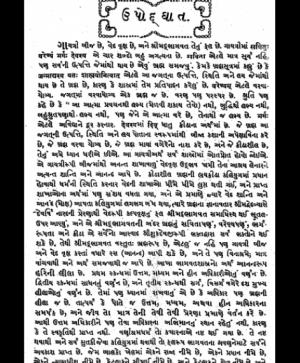 Shri Subodhiniji  Skandh 10  Tamas Sadhan Prakran (1004)