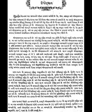 Shri Subodhiniji  Skandh 10  Tamas fal Prakran (1005)