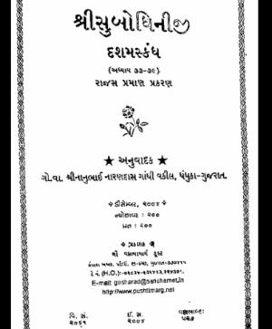 Shri Subodhiniji  Skandh 10  Rajas Praman Prakran (1006)