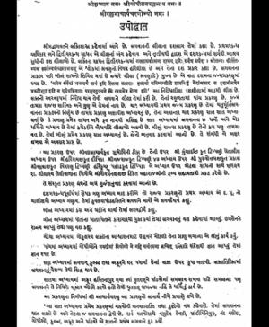 Shri Subodhiniji  Skandh 10  Rajas Pramey Prakran (1007)