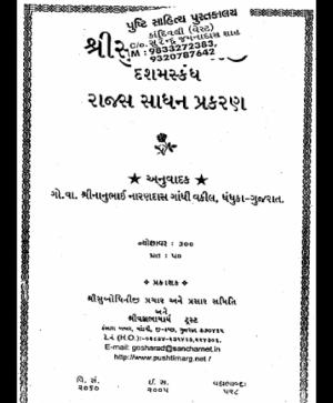 Shri Subodhiniji  Skandh 10  Rajas Sadhan Prakran (1008)