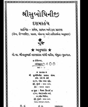 Shri Subodhiniji  Skandh 10 Satvik Pramey,Sadhan,Fal Prakran (1010)