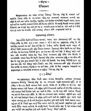 Shri Subodhiniji  Skandh 10 Gun Prakran (1011)