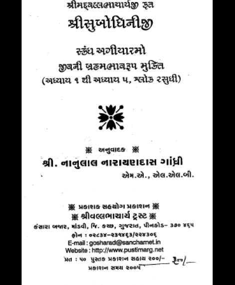 Shri Subodhiniji  Skandh 11 (1012)