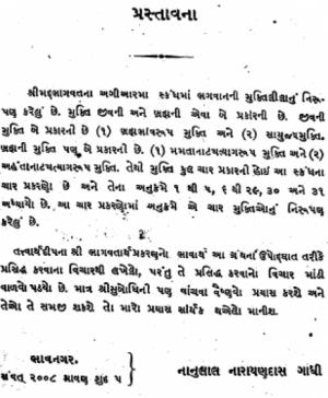 Shri Subodhiniji  Skandh 11 (1012) 2