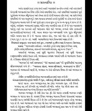 Shri Subodhiniji  Skandh 1 (1013)