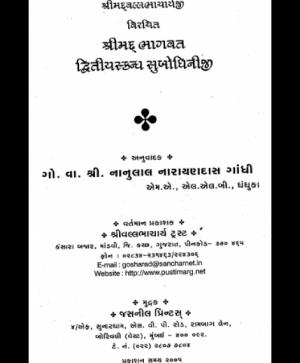Shri Subodhiniji  Skandh 2 (1014)