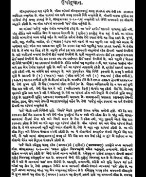 Shri Subodhiniji  Skandh 3 Adhyay 1-8 (1015)