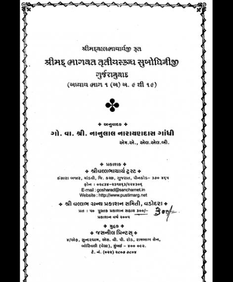 Shri Subodhiniji  Skandh 3 Adhyay 9-19 (1016)