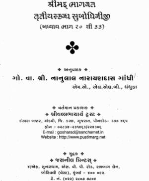 Shri Subodhiniji  Skandh 3 Adhyay 20-33 (1017)