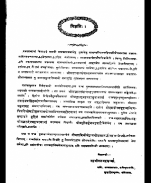 Shri Subodhiniji  Skandh 1,2 (1018)