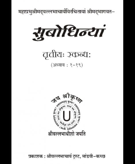 Shri Subodhiniji  Skandh 3 Adhyay 1-19 (1019)