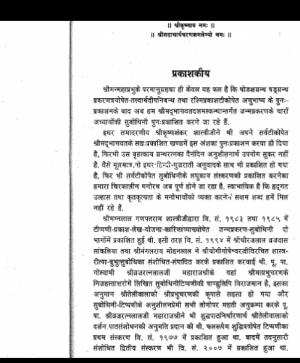 Shri Subodhiniji  Skandh 10 Janma Prakran (1020)