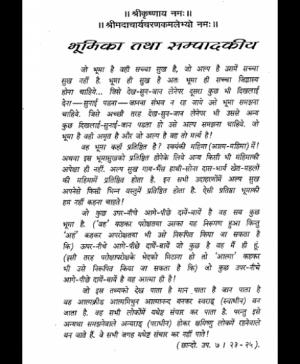 Shri Subodhiniji  Skandh 10 Tamas praman Prakran (1021)