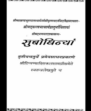 Shri Subodhiniji  Skandh 10 Tamas Pramey Sadhan Prakran (1022)
