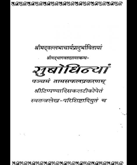 Shri Subodhiniji  Skandh 10 Tamas Fal Prakran (1023)
