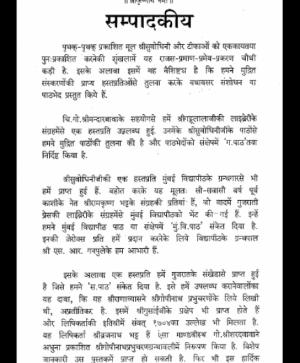 Shri Subodhiniji  Skandh 10 Rajas Praman Pramey Prakran (1024)
