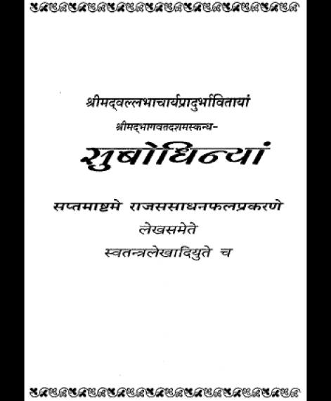 Shri Subodhiniji  Skandh 10 Rajas Sadhan Fal Prakran (1025)