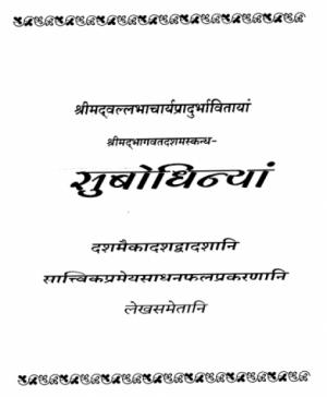 Shri Subodhiniji  Skandh 10 Satvik Prakran (1026)