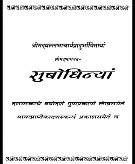 Shri Subodhiniji  Skandh 10 Gun Prakran (1027)