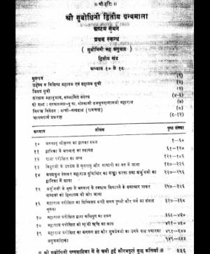 Shri Subodhiniji  Skandh 1 Adhyay 10-19 (1029)