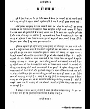 Shri Subodhiniji  Skandh 2 (1030)