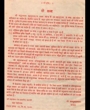 Shri Subodhiniji  Skandh 3 Adhyay 1-8 (1031)