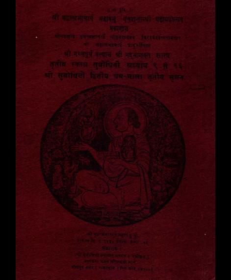Shri Subodhiniji  Skandh 3 Adhyay 9-16 (1032)
