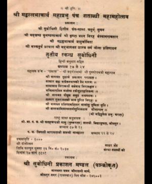 Shri Subodhiniji  Skandh 3 Adhyay 17-24 (1033)