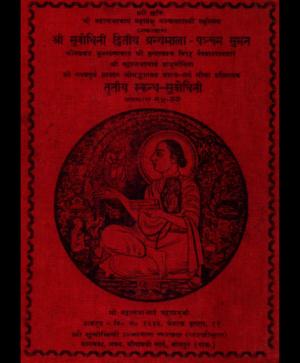 Shri Subodhiniji  Skandh 3 Adhyay 25-33 (1034)