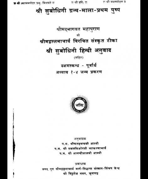 Shri Subodhiniji  Skandh 10 Janma Prakran (1035)
