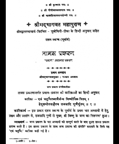 Shri Subodhiniji  Skandh 10  Tamas Praman Prakran (1036)