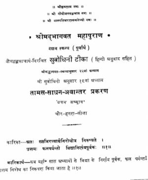 Shri Subodhiniji  Skandh 10  Tamas Sadhan Prakran (1038)
