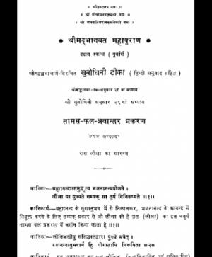 Shri Subodhiniji  Skandh 10  Tamas fal Prakran (1039)