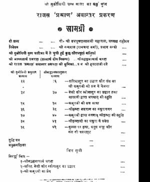 Shri Subodhiniji  Skandh 10  Rajas Praman Prakran (1040)