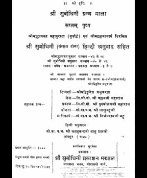 Shri Subodhiniji  Skandh 10  Rajas Pramey Prakran