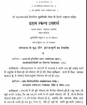 Shri Subodhiniji  Skandh 10  Rajas Sadhan Prakran (1042)