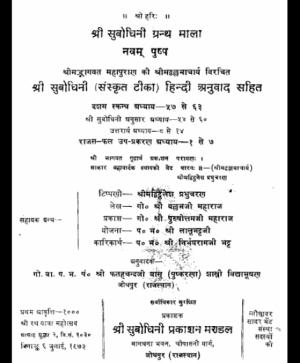 Shri Subodhiniji  Skandh 10  Rajas Fal Prakran (1043)