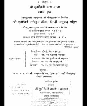 Shri Subodhiniji  Skandh 10  Satvik Pramey Prakran (1044)