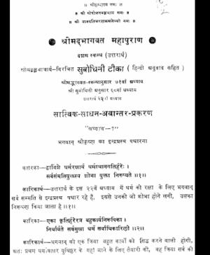 Shri Subodhiniji  Skandh 10  Satvik Sadhan Prakran (1045)