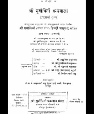 Shri Subodhiniji  Skandh 10  Satvik Fal Prakran (1046)