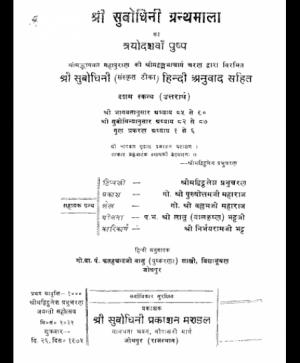 Shri Subodhiniji  Skandh 10  Gun Prakran (1047)