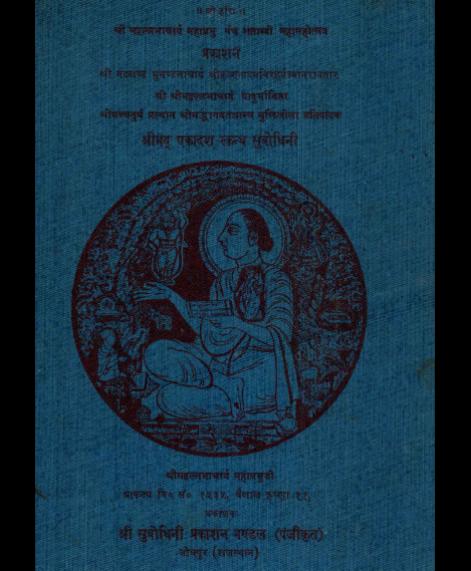 Shri Subodhiniji  Skandh 11 (1048)