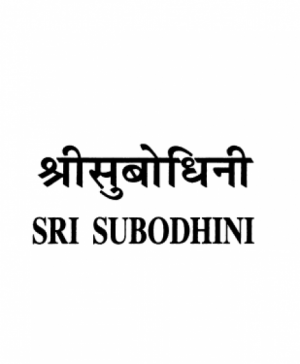 Shri Subodhiniji  Skandh 10 Janma Prakran (1049)