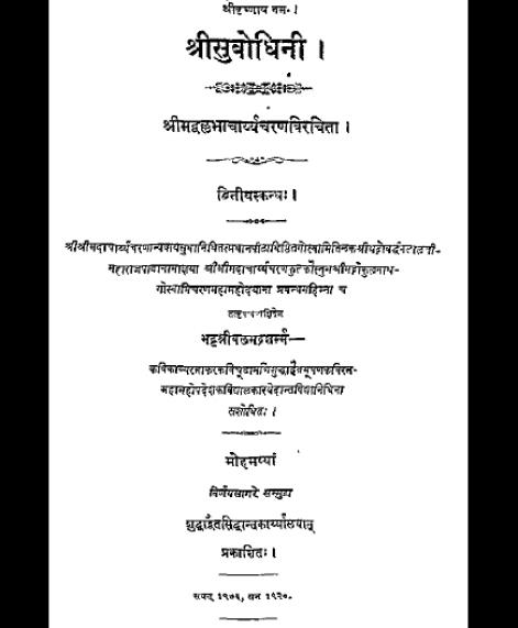 Shri Subodhiniji  Skandh 2 (1051)