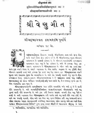 Shri Subodhiniji  Venugit (1052)