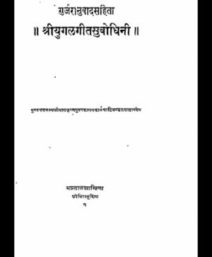 Shri Subodhiniji  Yugalgit (1053)