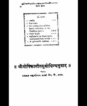 Shri Subodhiniji  Gopigit (1054)